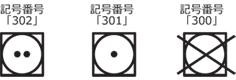 洗濯絵表示 乾燥機 変更_80