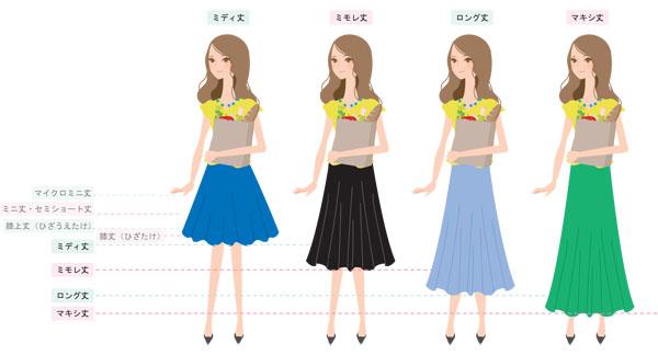 スカート_5
