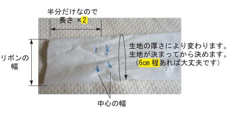 蝶ネクタイ サイズ テッシュ_4