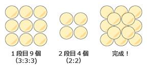 月見団子12_2_1