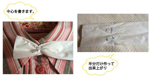 蝶ネクタイ サイズ_2_2