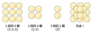 月見団子15_2_1