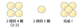 月見団子5_2_1