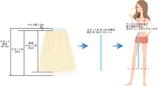 チュールスカート イメージ