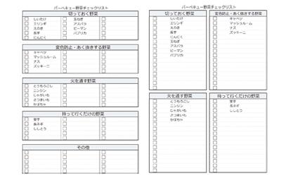 バーベキュー 野菜 チェックリスト_250